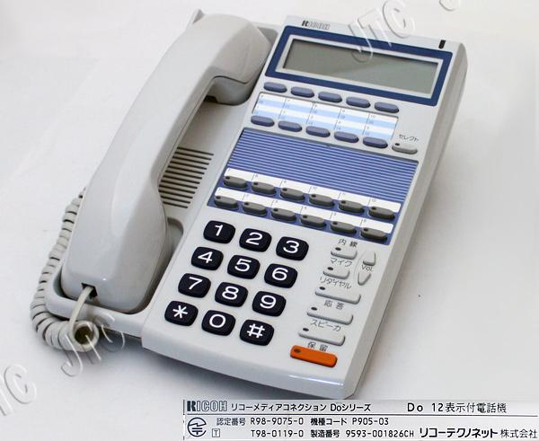 リコービジネスホン Do 12標準電話機