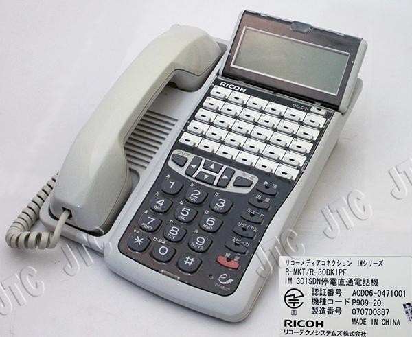 R-MKT/R-30DKIPF IM 30ISDN停電直通電話機