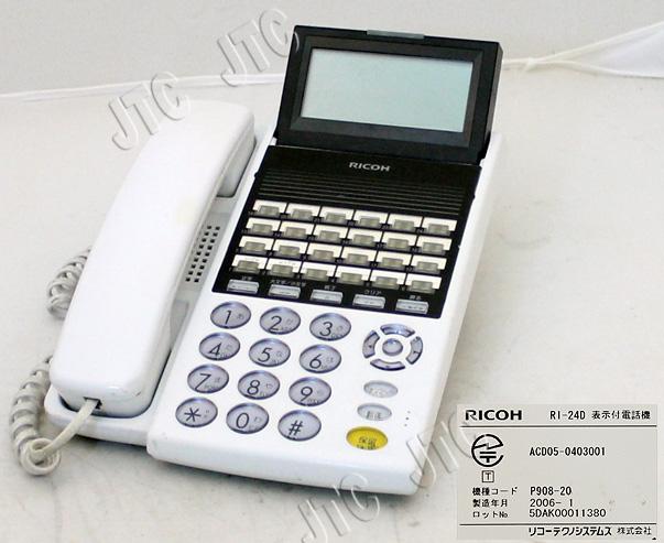 RICOH RI-24D 表示付電話機