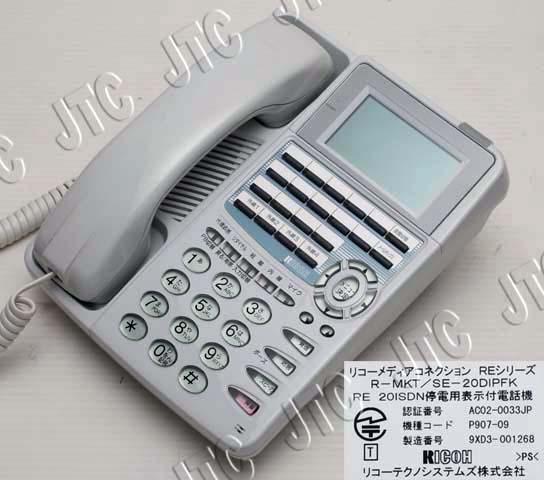 リコー R-MKT/SE-20DIPFK RE 20ISDN停電用表示付電話機