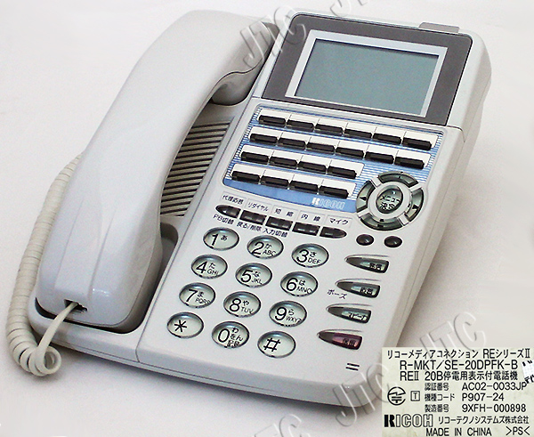 リコー R-MKT/SE-20DPFK-B REII 20B停電用表示付電話機
