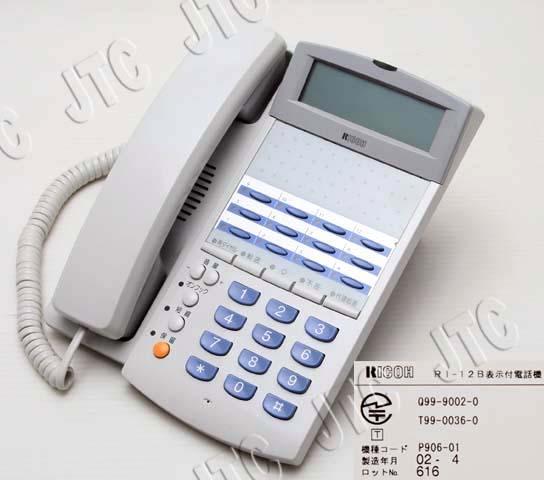 リコービジネスホン RI-12B表示付電話機