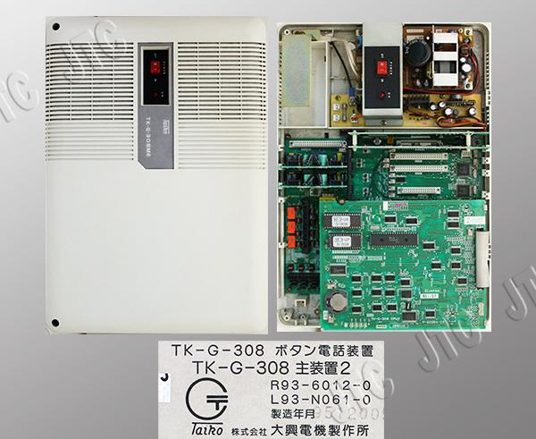 大興 TK-G-308 主装置2 TKG-308ボタン電話装置2
