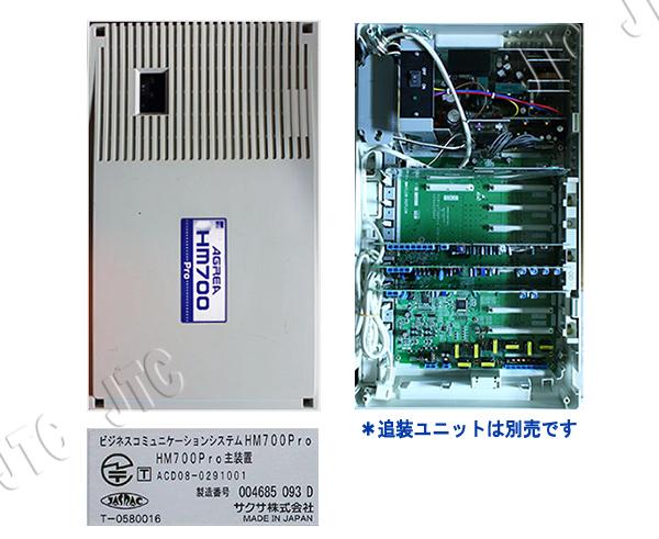 サクサ(SAXA) HM700Pro主装置