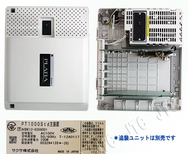 サクサ(SAXA) PT1000Std主装置
