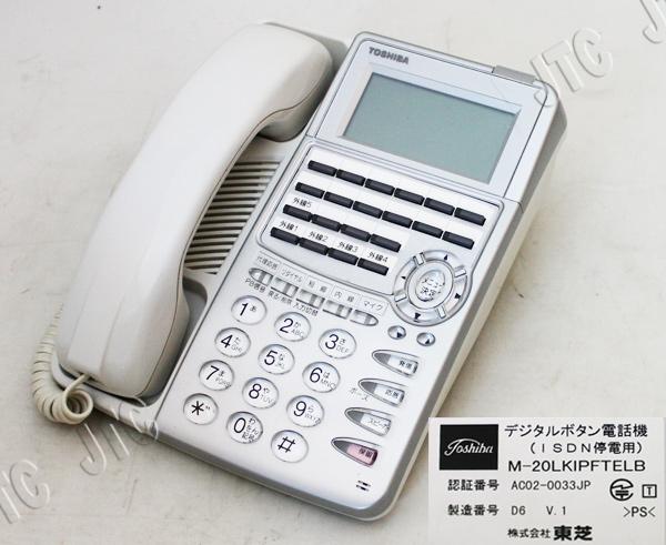 東芝 M-20LKIPFTELB デジタルボタン電話機(ISDN停電用)