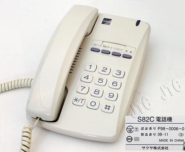 サクサ(SAXA) S82C 電話機