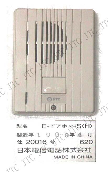 E-ドアホン-S(H) ドアホン子機