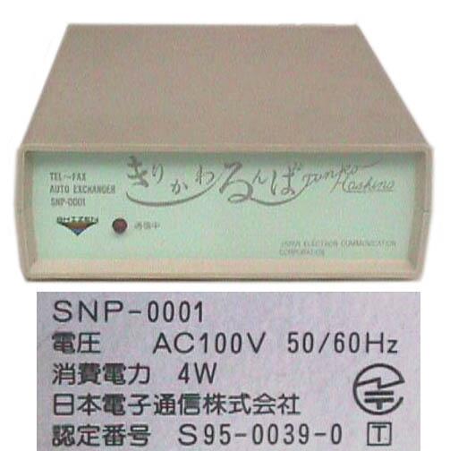 SNP-0001(きりかわるんば)