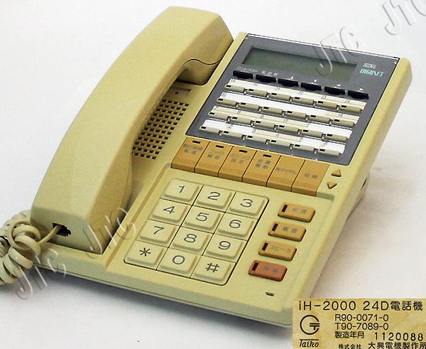 大興 iH-2000 24D電話機 24ボタン表示器付き電話機