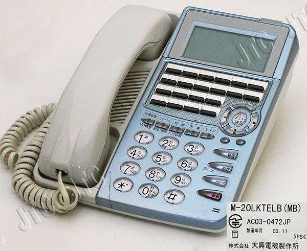 大興電機 M-20LKTELB(MB) バックライト付き10桁漢字電話機