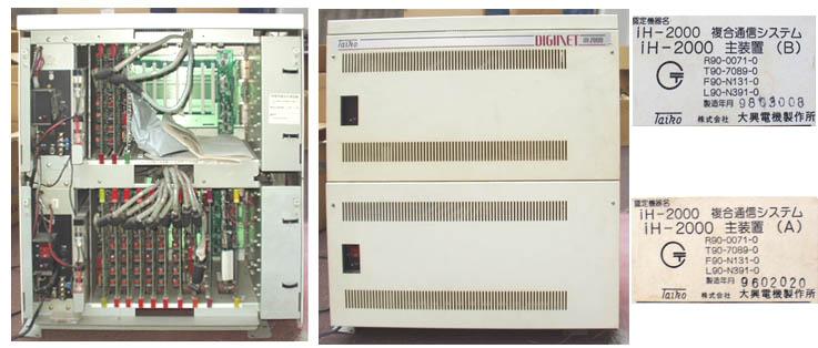 IH-2000 主装置(B)