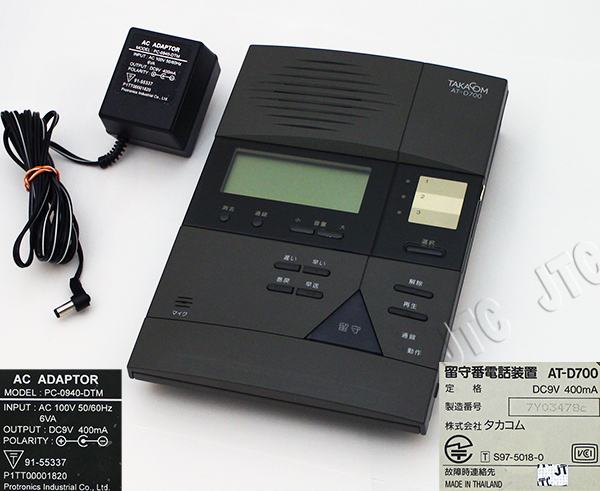AT-D700 留守番電話装置
