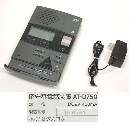 AT-D750(タカコム)