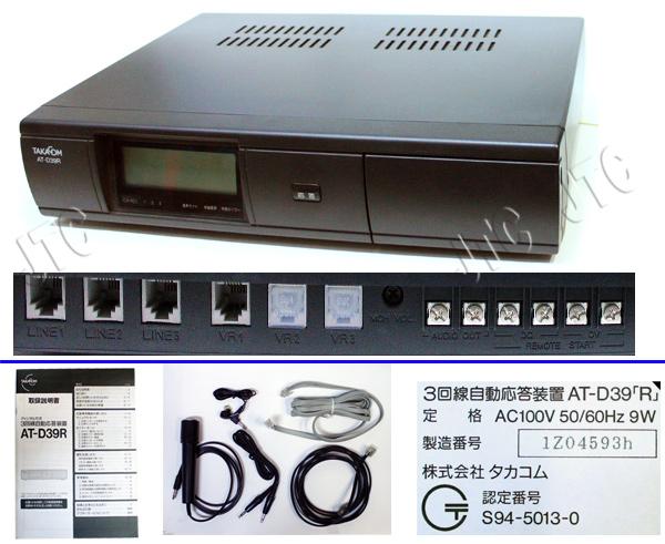 タカコム 3回線自動応答装置 AT-D39R