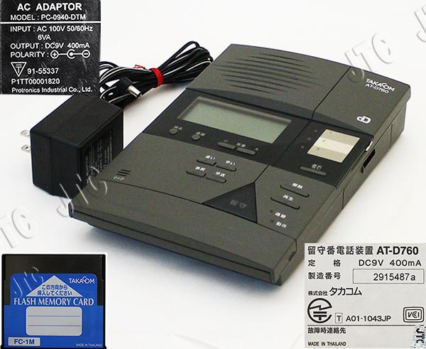 AT-D760 FC-1M付属