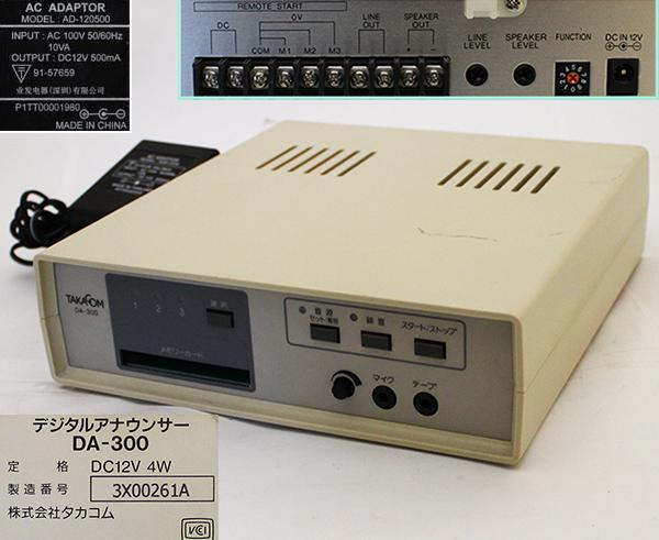 タカコム DA-300 デジタルアナウンサー
