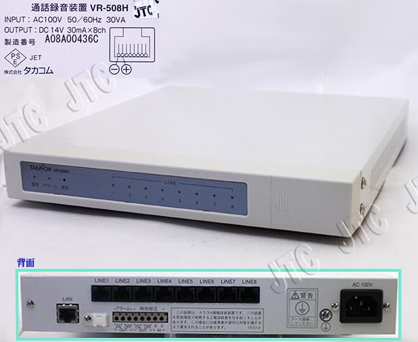 タカコム VR-508H 通話録音装置