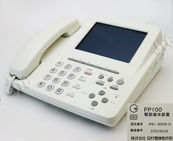 電話端末装置 FP100