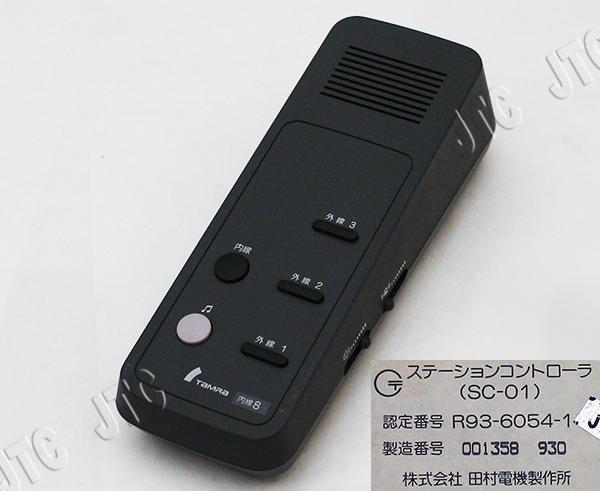 SC-01 ステーションコントローラ