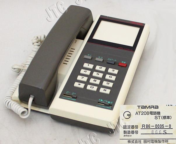 田村電機 AT-208電話機ST(標準)