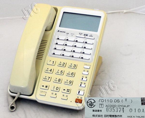 TD110電話機(W) 表示付16釦電話機