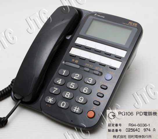 PG106-PD電話機(H) 停電用表示付(グレー)