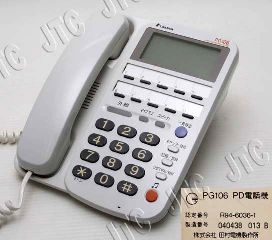PG106-PD電話機 停電用表示付(ホワイト)