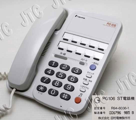 PG106-ST電話機(W) 標準型(ホワイト)