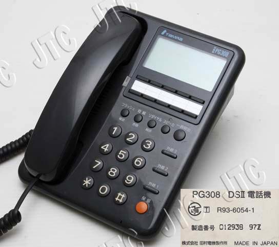PG308 DSII電話機(黒) 田村電機ビジネスホン