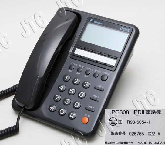 PG308 PDII電話機(黒) 田村電機ビジネスホン
