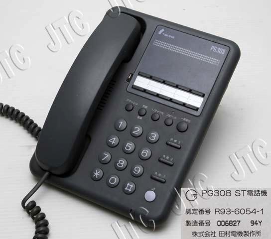 田村電機ビジネスホン PG308 ST電話機