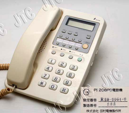 田村電機 PI208PD電話機(停電用表示付)