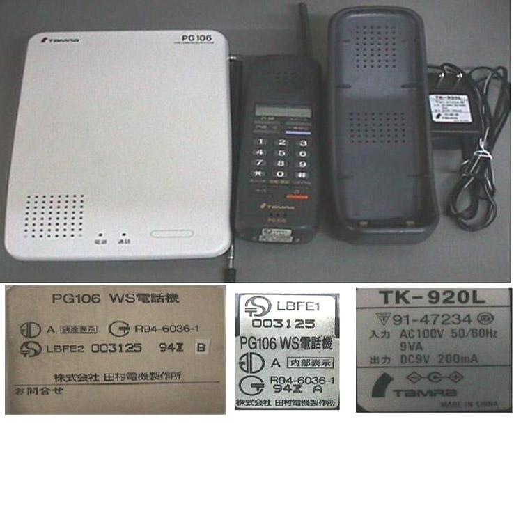 PG106-WS電話機