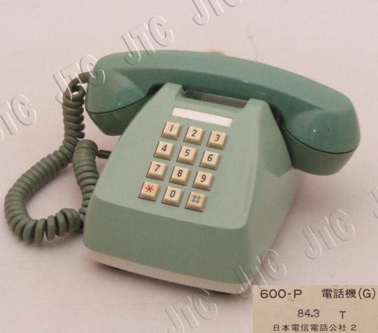 日本電信電話公社 600-P 電話機(G)