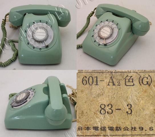 日本電信電信公社 601-A2色(G)