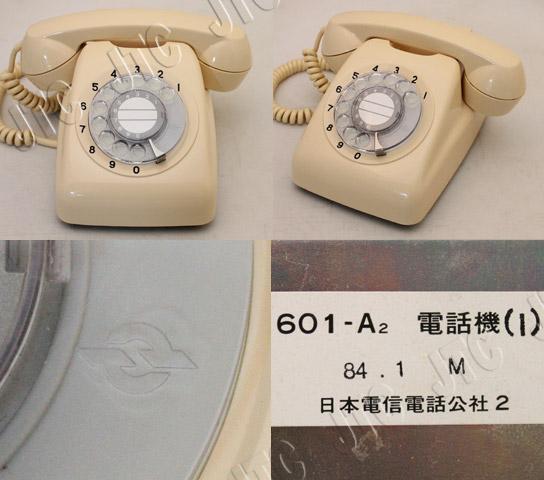 日本電信電話公社 601-A2 電話機(I)