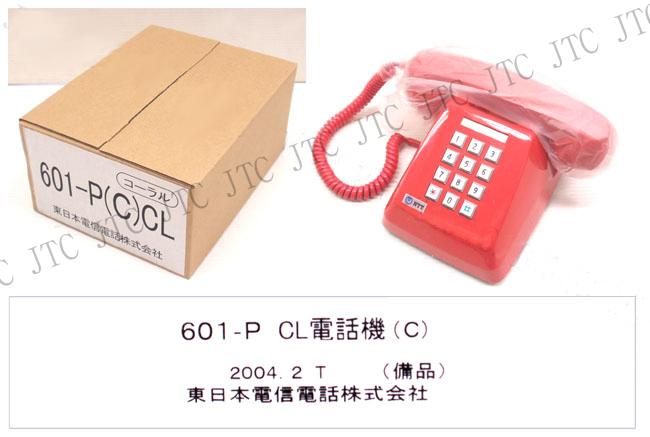 601-P CL電話機(C) コーラル