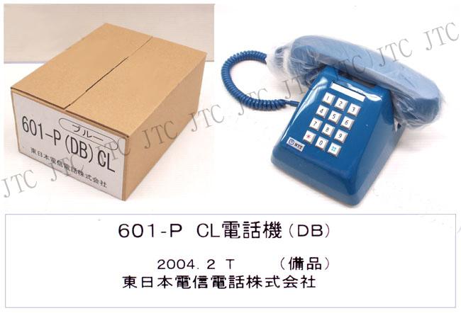 601-P CL電話機(DB) ブルー