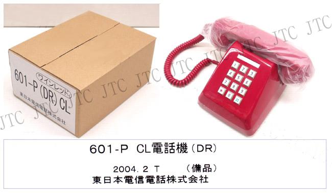 601-P CL電話機(DR) ワインレッド