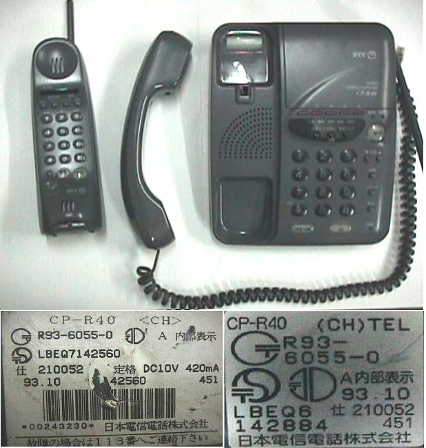 CP-R40(セット)