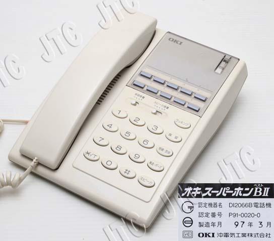 OKI(沖電気) DI2066B電話機 オキ スーパーホンBII