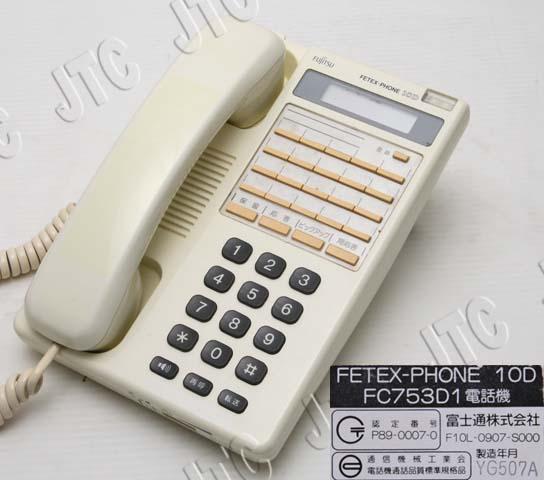 富士通 FC753D1電話機WH FETEX-PHONE10D(ホワイト)
