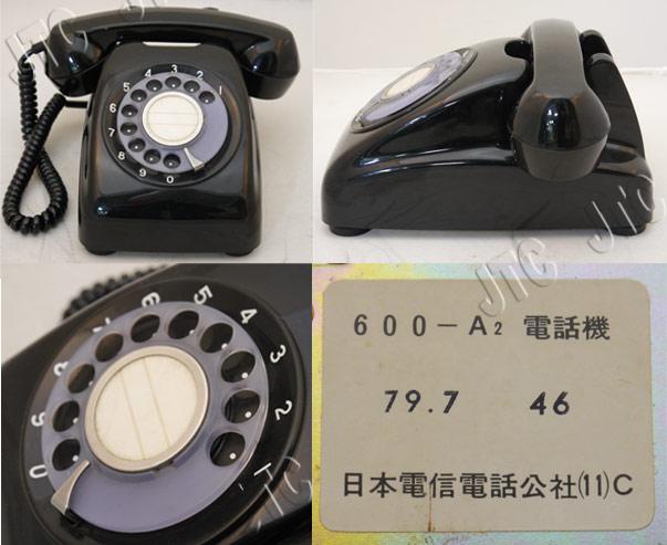 日本電信電話公社 600-A2 79.7 46 11C