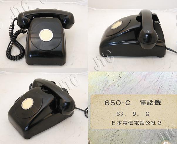 日本電信電話公社 650-C 電話機 内線用電話機 83.9.G