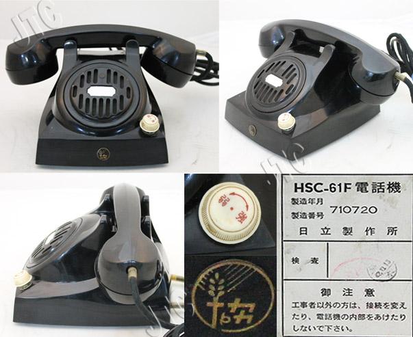 日立 HSC-61F 電話機