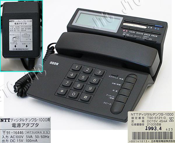 NTT ディジタルでんわ S-1000