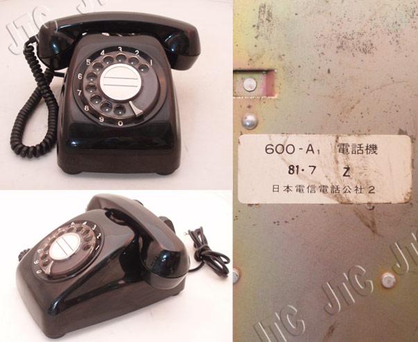 日本電信電話公社 600-A1 電話機 81・7 Z