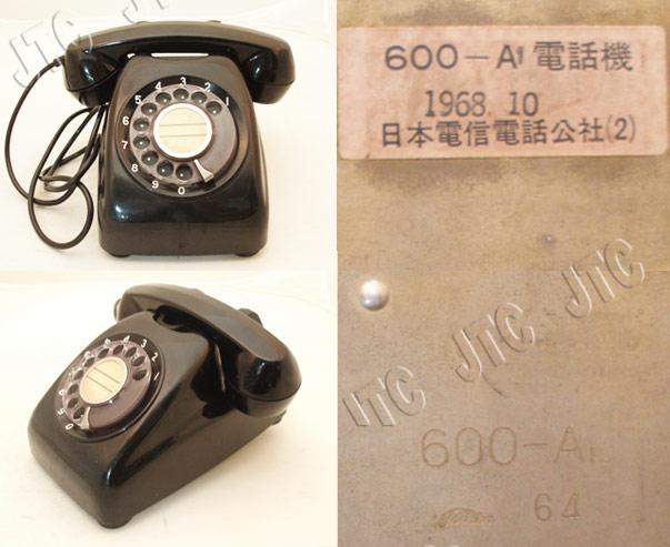 日本電信電話公社 600-A1 電話機