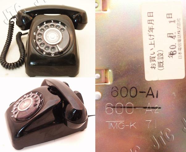 日本電信電話 600-A1 TMG-K 71